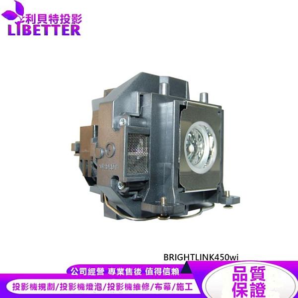 EPSON ELPLP57 原廠投影機燈泡 For BRIGHTLINK450wi