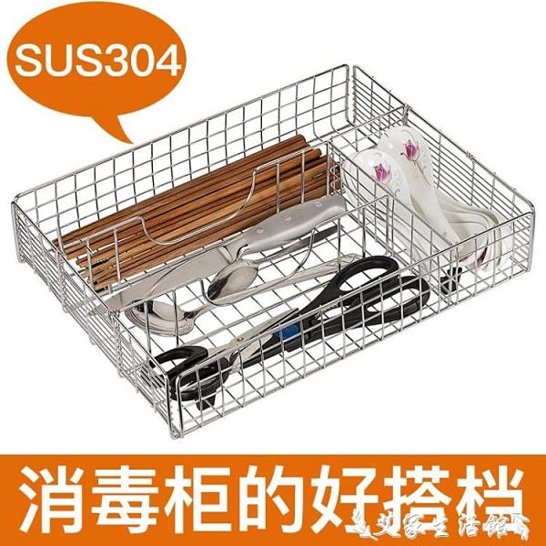 筷籠 304不銹鋼廚房筷子盒分格餐具勺收納架抽屜筷籠家用消毒柜瀝水籠 艾家