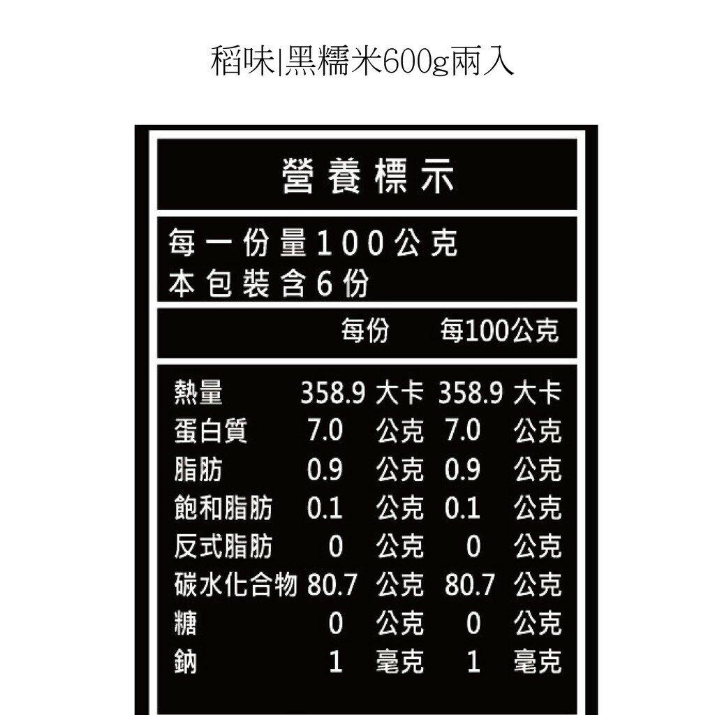 【稻味】黑糯米600g兩入