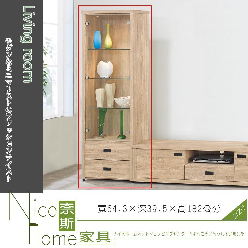 奈斯家具nice392-2-hm 法蘭克展示櫃