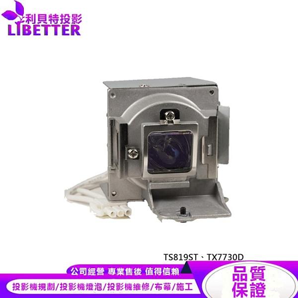 BENQ 5J.J9A05.001 副廠投影機燈泡 For TS819ST、TX7730D