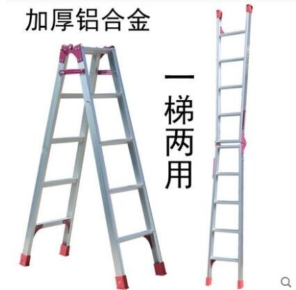 加厚鋁合金梯子家用折疊一字直梯伸縮爬梯樓梯人字梯合梯兩用梯子 摩可美家