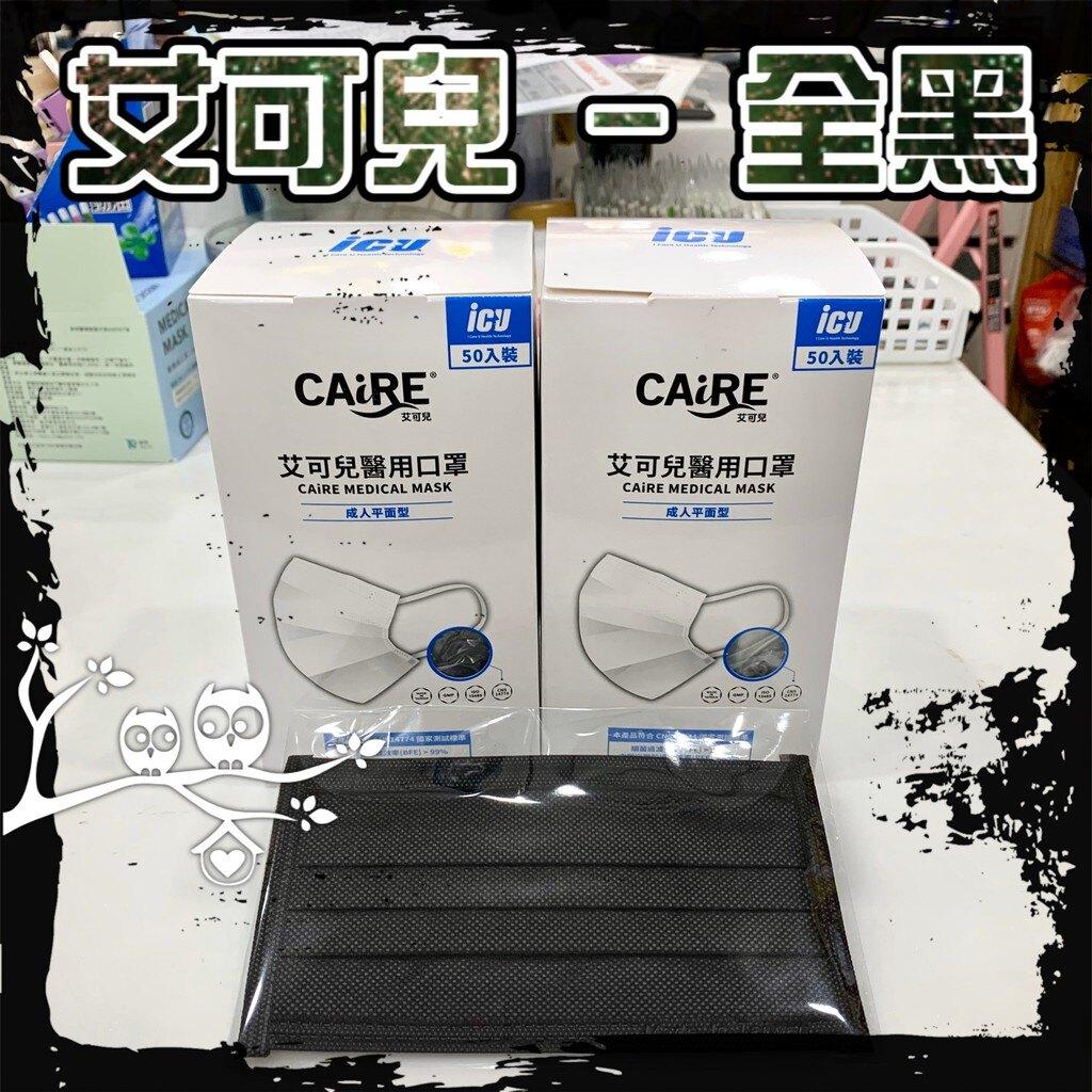 2盒特惠組!!~【艾可兒】★成人★醫療口罩 ★MIT★口罩★全黑口罩★    650元/2盒(100片)