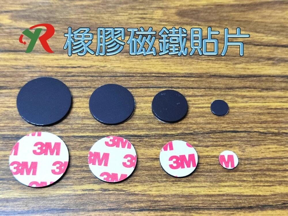 橡膠磁鐵貼片 橡膠磁鐵 軟磁鐵 磁鐵膠帶 直徑10mm