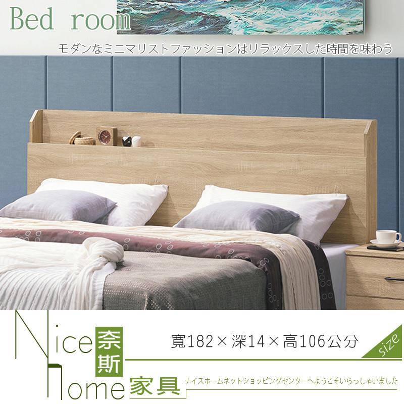奈斯家具nice70-17-hl 鋼刷橡木6尺床頭片