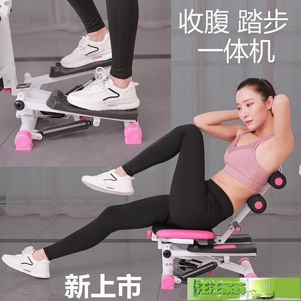 踏步機 多功能懶人收腹踏步仰臥起坐輔助健身器材家用減肥瘦腿美腰登山機 汪汪家飾 免運