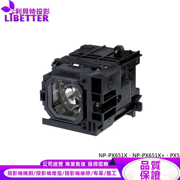 NEC NP31LP 副廠投影機燈泡 For NP-PX651X、NP-PX651X 、PX581W