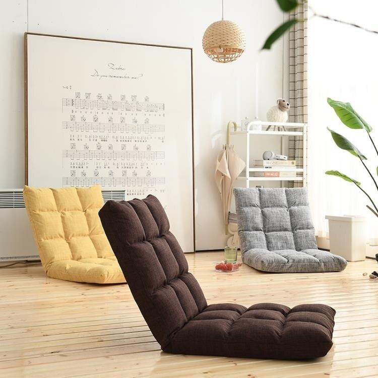 和室椅懶人沙發榻榻米單人沙發可折疊床上宿舍電腦臥室陽台飄窗靠背椅子 摩可美家