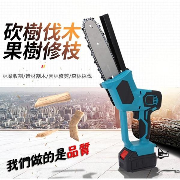 24H現貨 多功能單手鋸小型家用充電式電鋸無線鋰電動鏈鋸戶外免汽油伐木鋸