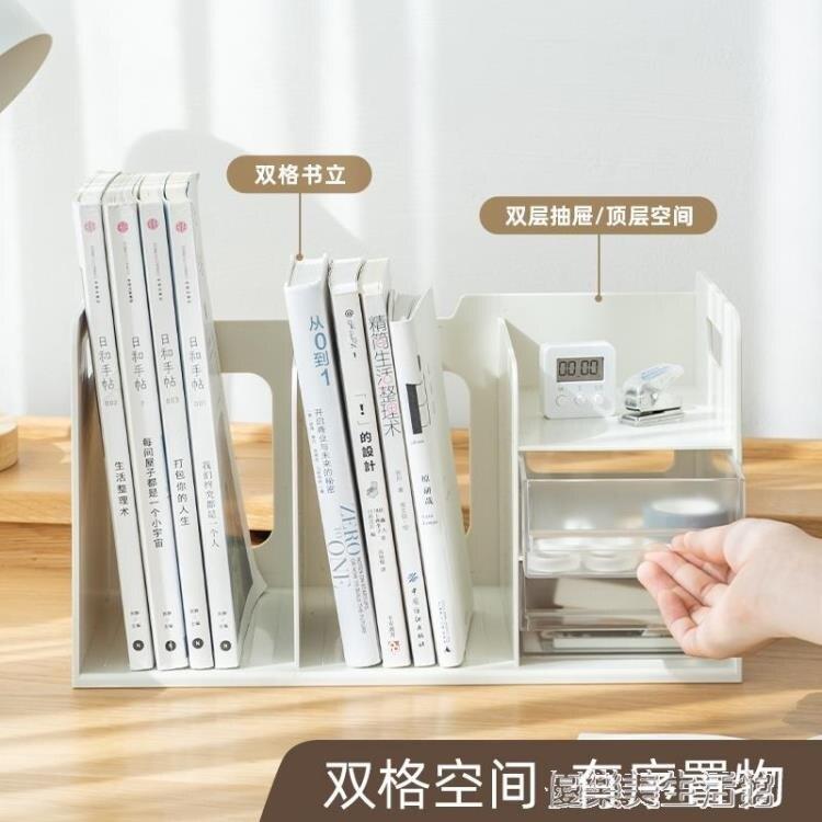 桌上書架帶抽屜 簡約書立書立架書本收納架書立盒收納書架擋板收納神器收納盒 摩可美家