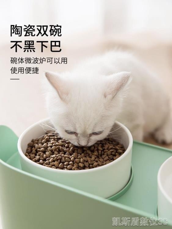 寵物碗貓碗狗碗雙碗陶瓷防打翻貓咪食盆保護頸椎貓糧碗狗狗水碗寵物用品 凱斯盾 清涼一夏钜惠