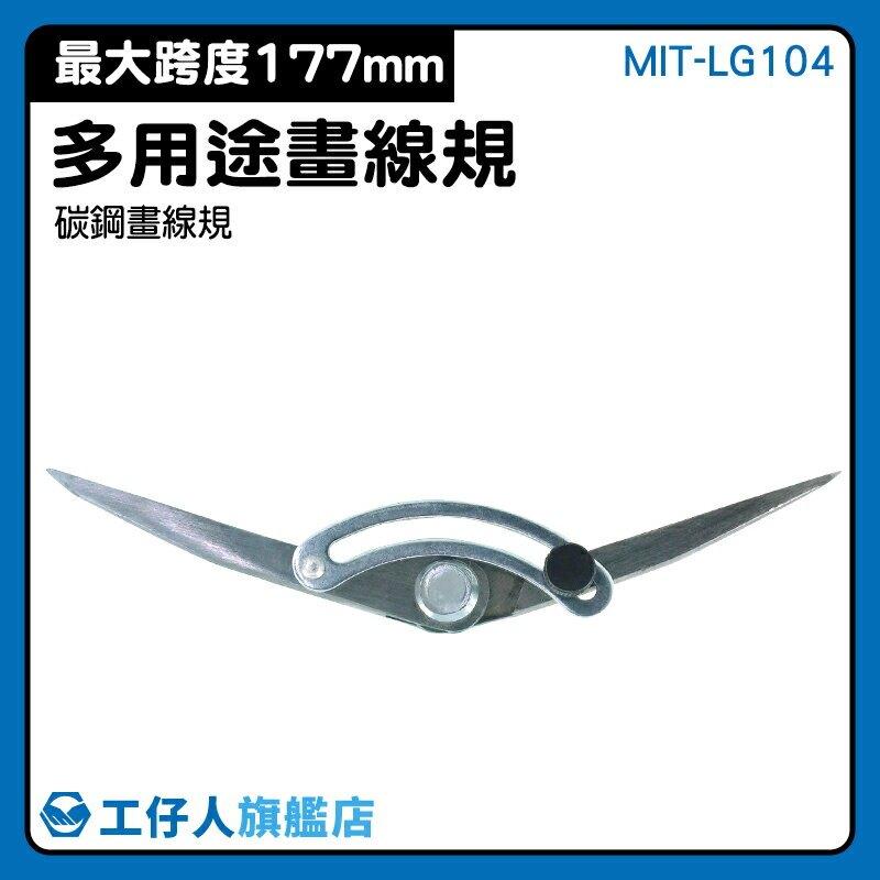 『工仔人』畫圓工具 MIT-LG104 間距規 兩腳規 直線圓弧兩用畫線器 皮革工具 跨度177mm