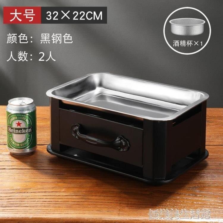 小份烤魚盤 單人家用餐廳碳烤爐小號不銹鋼酒精爐小份烤魚爐商用 摩可美家