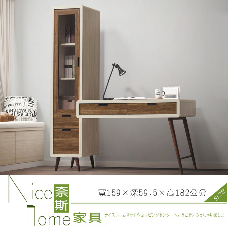 奈斯家具nice30-38-hl 北歐時尚5.3尺l型書桌