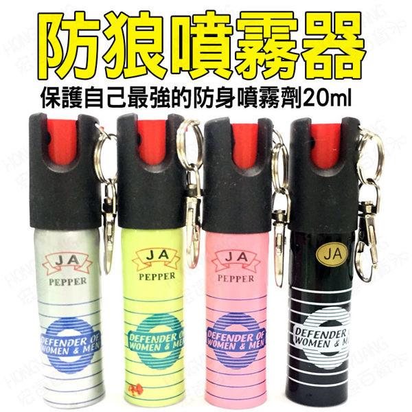 買一波防身防狼噴霧劑防身工具辣椒水噴霧h00297