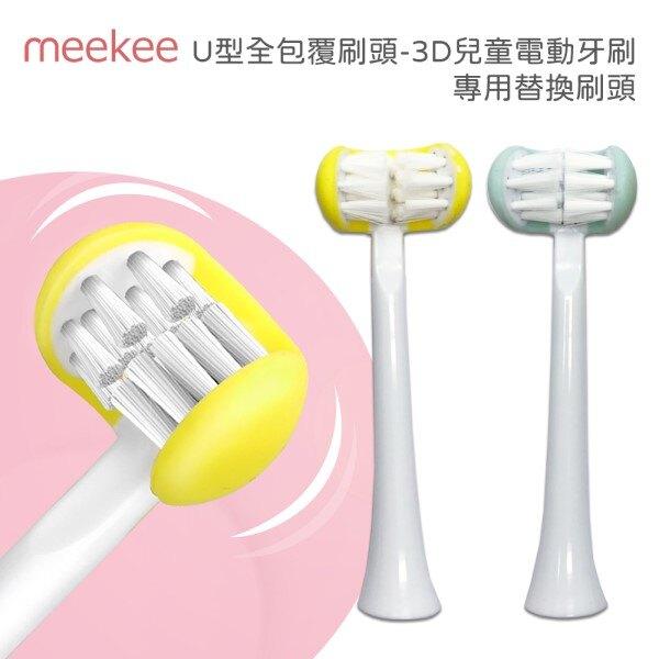 meekee 3D兒童電動牙刷 U型全包覆刷頭 專用替換刷頭 (4入/單組)【杏一】