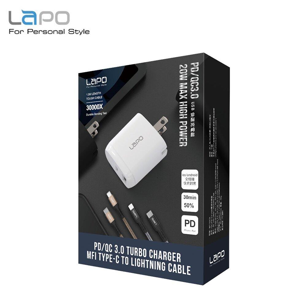 LAPO WT-PCL02 PD/QC USB電源供應器快速充電套組