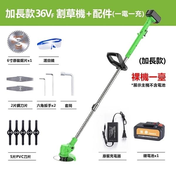 【台灣24H現貨】36VF充電式剪草機小型家用多功能除草機修枝綠籬剪割草神器