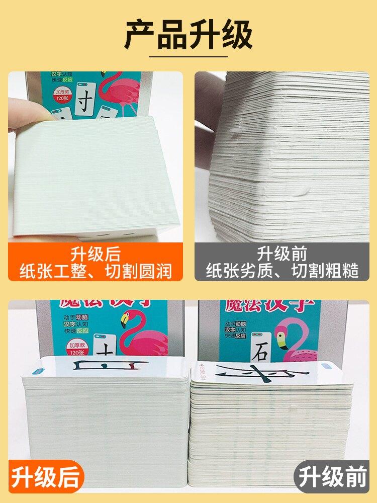趣味拼字卡片魔法漢字組合卡片偏旁部首識字神器魔術游戲卡撲克牌