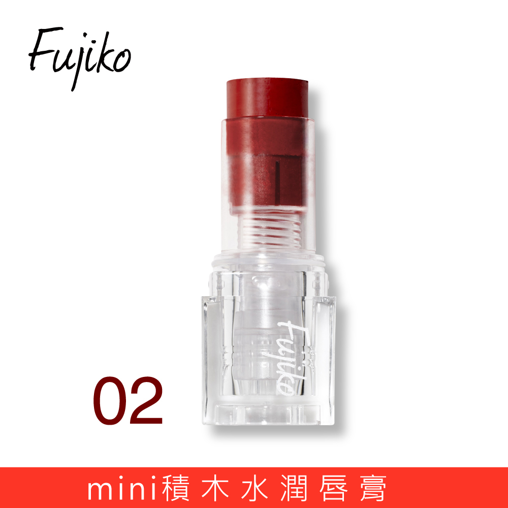 Fujiko mini積木水潤唇膏02 【康是美】