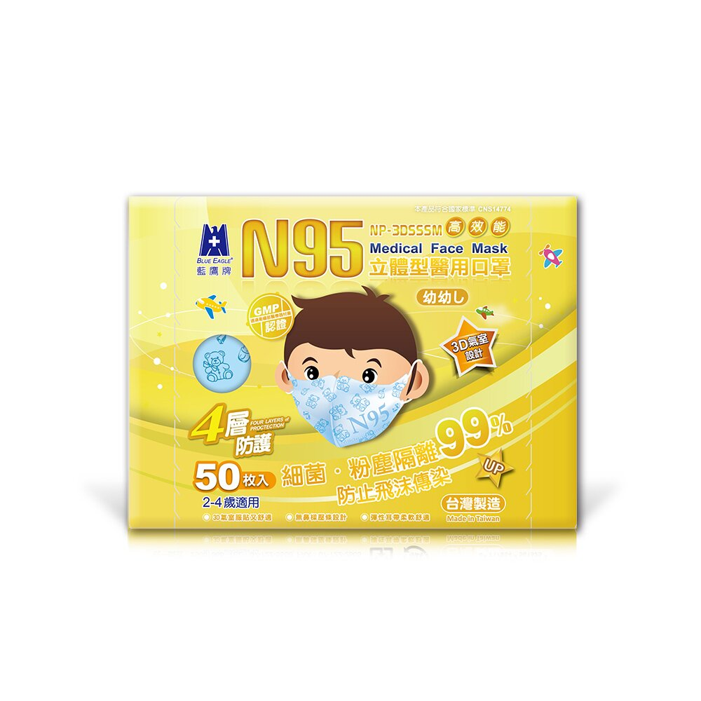 藍鷹牌 立體型2-4歲幼幼醫用口罩 50片x3盒