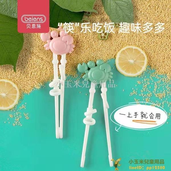 幼兒學習吃飯兒童筷子訓練筷 寶寶吃飯學習練習筷一段小孩家用餐具套裝品牌【小玉米】