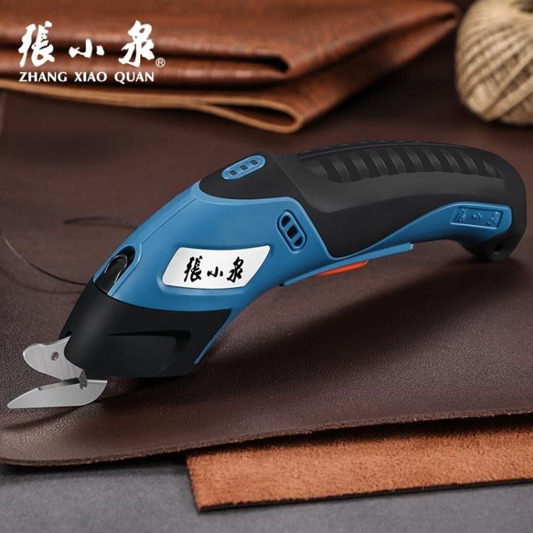 張小泉電剪刀裁布神器手持式插沖電切多功能服裝皮革小型電動剪刀 摩可美家