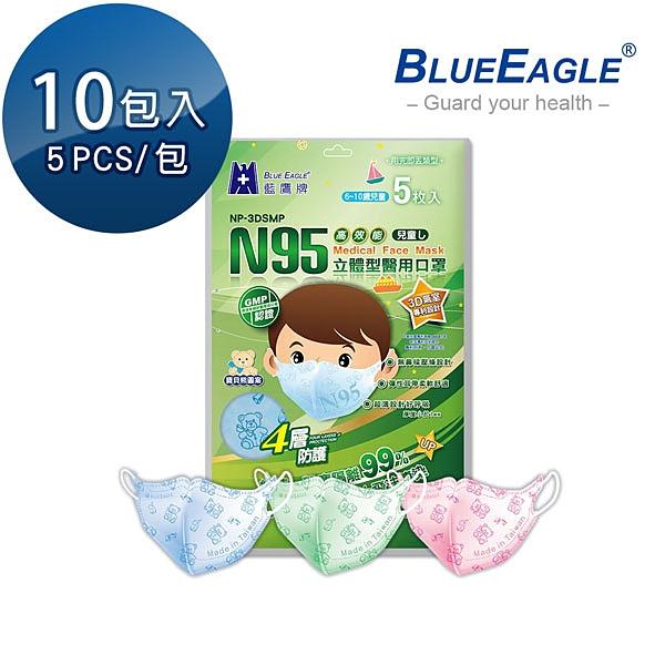 【醫碩科技】藍鷹牌 NP-3DSMP*10 立體型6-10歲兒童醫用口罩 5片*10包