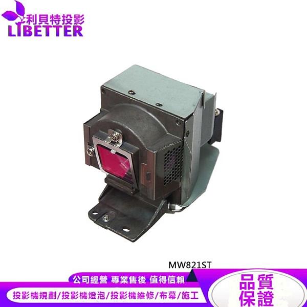BENQ 5J.J8E05.001 副廠投影機燈泡 For MW821ST
