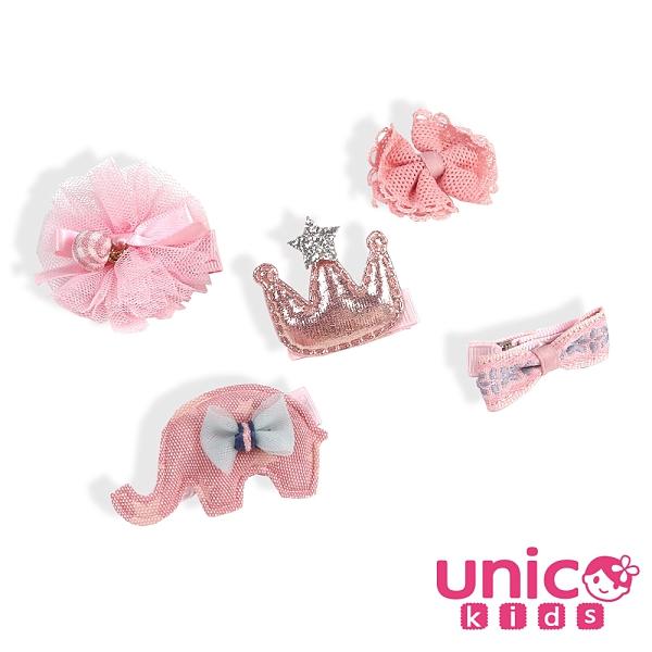 UNICO 兒童 粉系小公主皇冠蝴蝶結大象全包布髮夾/髮飾-5入組
