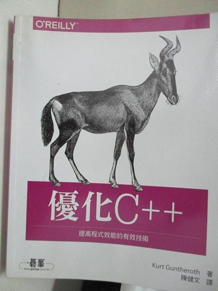 【書寶二手書T1/電腦_EKJ】優化 C++:提高程式效能的有效技術_Kurt Guntheroth,  陳健文