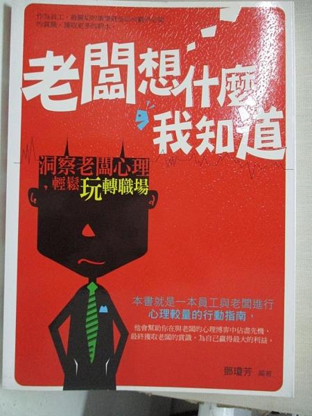 【書寶二手書T1/財經企管_CMM】老闆想什麼,我知道_鄧瓊芳