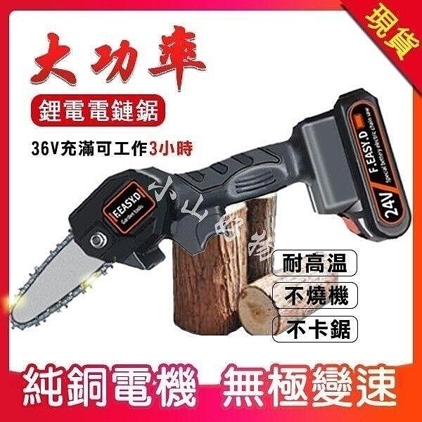 【現貨一日達】電鏈鋸36V一電一充!4吋伐木鋸 0.7KG超輕機身 充電式電動鋸 鏈鋸機 修枝機