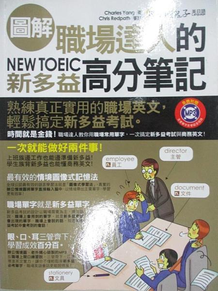 【書寶二手書T1/語言學習_ELJ】圖解職場達人的NEW TOEIC新多益高分筆記_Charles Yang