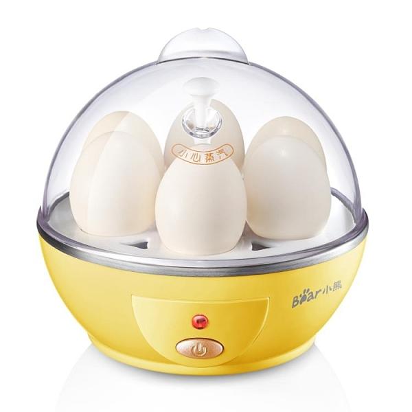 煮蛋器 小熊ZDQ-201煮蛋器 蒸蛋器 全自動多功能早餐機 蒸蛋羹 熱牛奶