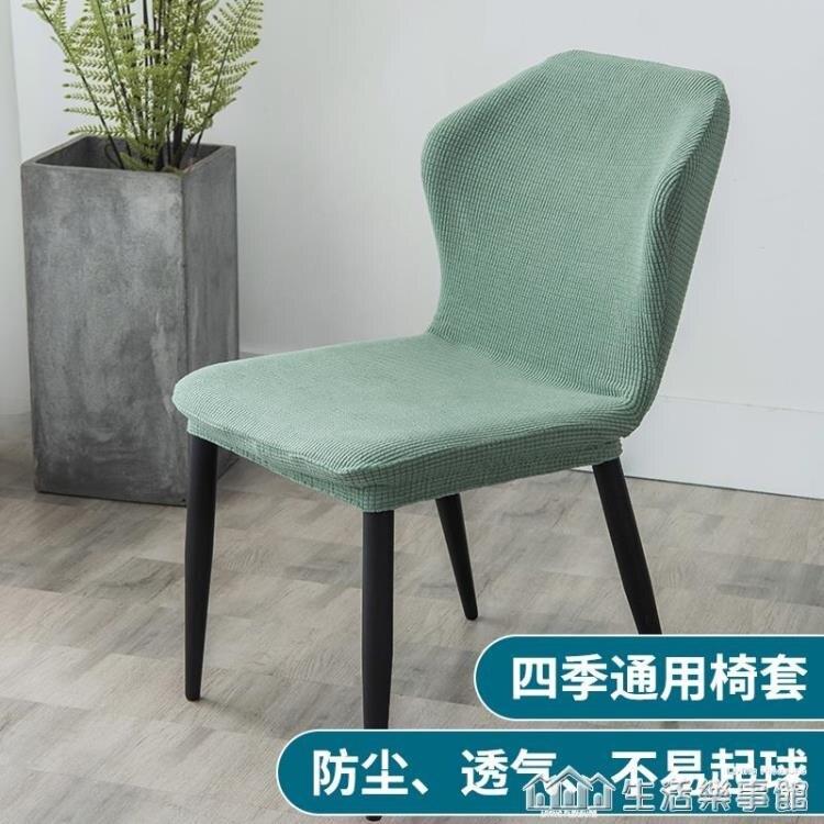 餐桌椅子套罩通用家用椅套萬能餐椅套凳子套椅罩四季桌椅套椅背套 樂事館新品