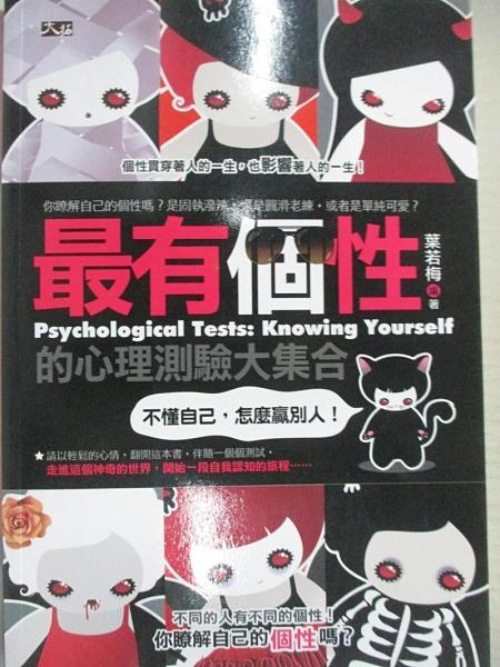 【書寶二手書T1/心理_CI7】最有個性的心理測驗大集合:不懂自己,怎麼贏別人_葉若梅