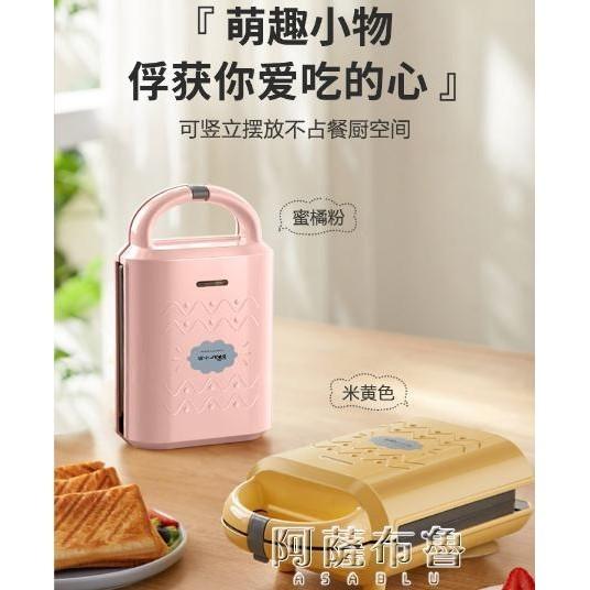 早餐機 小熊三明治機早餐機家用輕食機華夫餅機多功能加熱吐司壓烤面包機