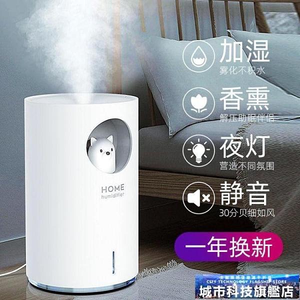 USB加濕器 加濕器家用臥室迷你小型大容量空氣學生靜音usb辦公室智慧噴霧車載 城市科技