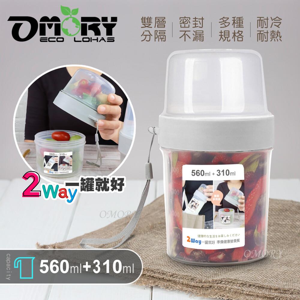 omory活力雙層分隔多用途隨身保鮮杯 (560ml+310ml)