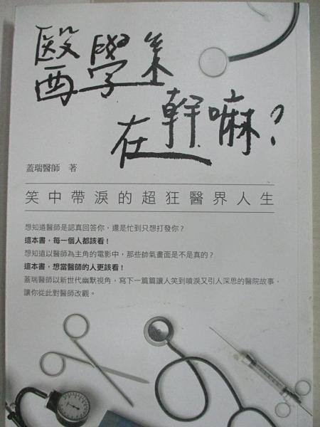 【書寶二手書T9/繪本_CN6】醫學系在幹嘛?笑中帶淚的超狂醫界人生_蓋瑞