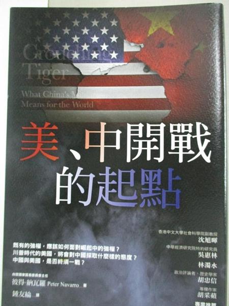 【書寶二手書T1/政治_CKP】美、中開戰的起點:既有的強權,應該如何對面崛起中的強權?_彼得‧