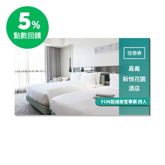 [馨心相繫]【嘉義】新悦花園酒店FUN鬆遊故宮專案-四人