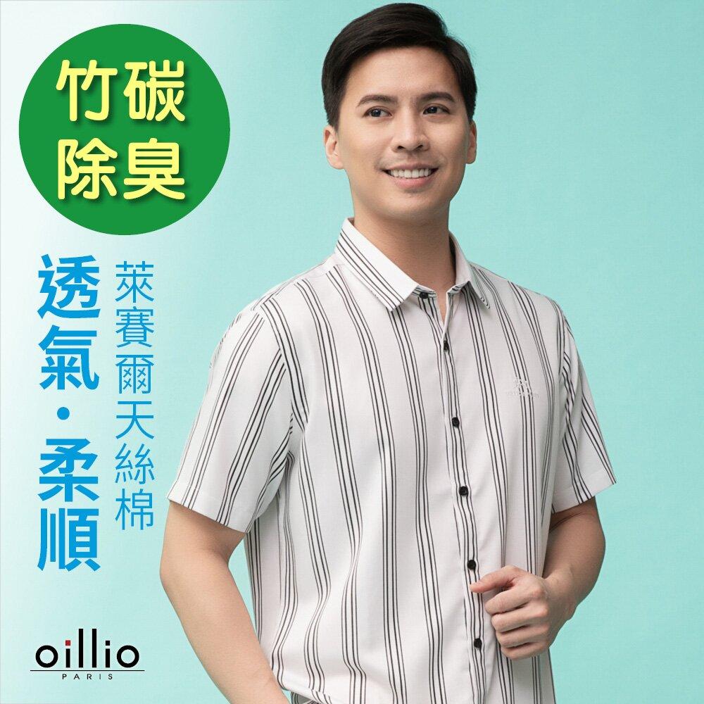 oillio歐洲貴族 男裝 短袖超柔防皺襯衫 成熟風格 透氣天絲棉 穿搭彈性 白色 20310310