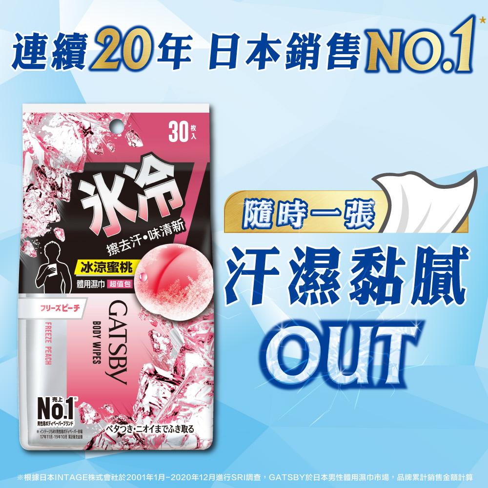 GATSBY 體用濕巾(冰涼蜜桃)超值包30張入(210g)