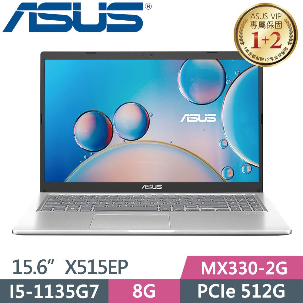 ASUS X515EP-0071S1135G7 冰柱銀(I5-1135G7/8G/PCIe512G/MX330/W10/FHD/15.6)