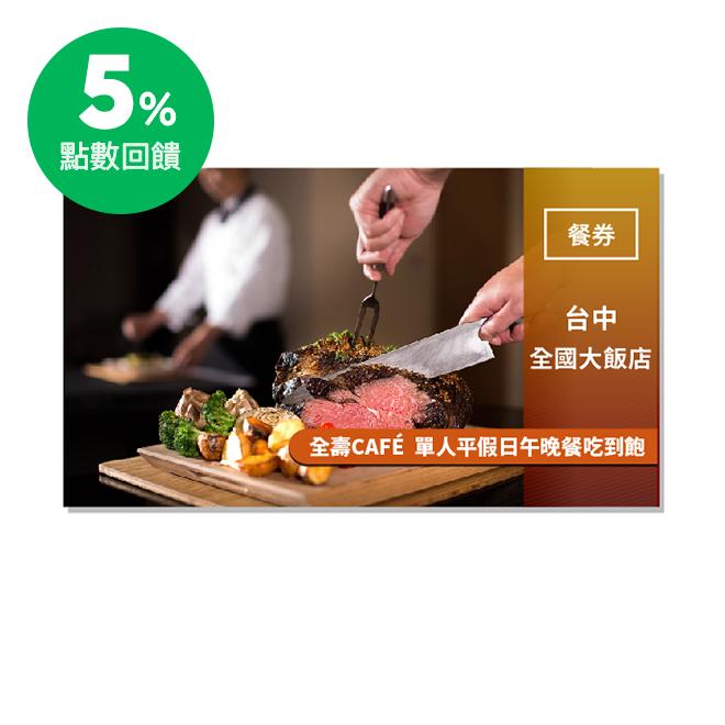 [馨心相繫]台中全國大飯店【全壽CAFÉ】單人平假日午晚餐吃到飽 MO