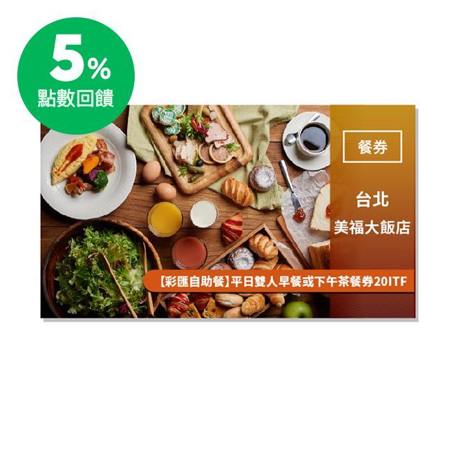[馨心相繫]美福大飯店【彩匯自助餐】平日雙人早餐或下午茶餐券20ITF(可加價用於假日)