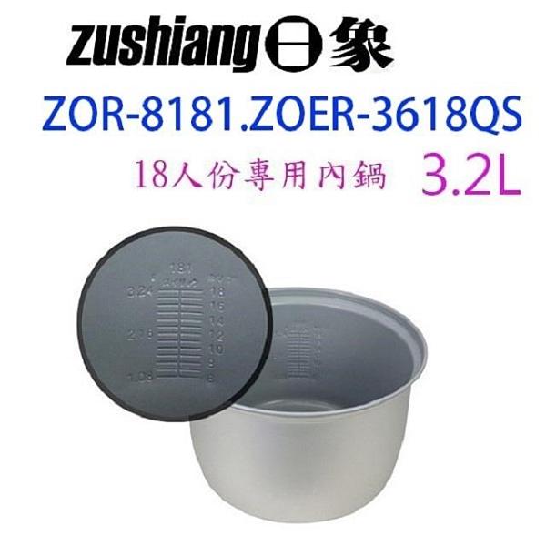 【南紡購物中心】日象 ZOER-3618QS  營業用 3.2L 電子鍋專用內鍋 (18人份)