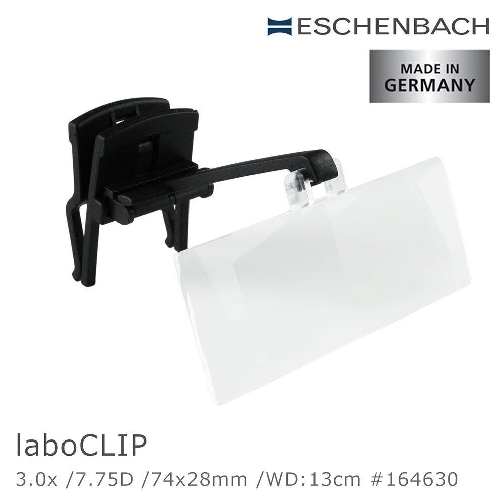 【德國 Eschenbach】laboCLIP 3x/7.75D/74x28mm 德國製眼鏡夾式工作用放大鏡 164630